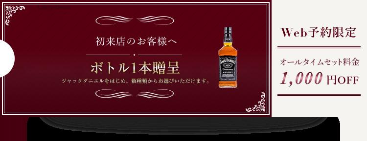 初来店のお客様へ シーバスリーガルボトル1本贈呈 Web予約限定 オールタイム1000円OFF