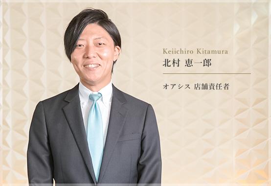 北村 恵一郎