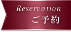 ご予約はこちら