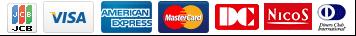 使用可能クレジットカード