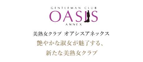 美熟女クラブオアシスアネックス 艶やかな淑女が魅了する、新たな美熟女クラブ