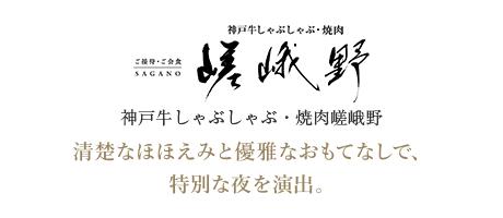 神戸牛しゃぶしゃぶ嵯峨野 清楚なほほえみと優雅なおもてなしで、特別な夜を演出。
