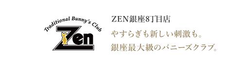 ZEN銀座8丁目店 やすらぎも新しい刺激も。銀座最大級のバニーズクラブ。