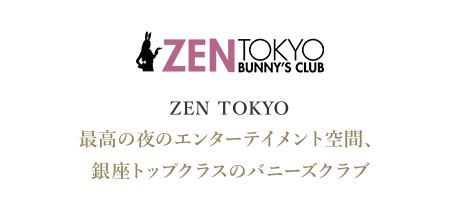 ZENTOKYO 最高の夜のエンターテイメント空間、銀座トップクラスのバニーズクラブ