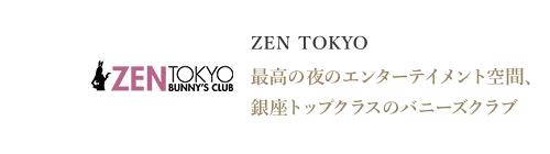 ZENNTOKYO 最高の夜のエンターテイメント空間、銀座トップクラスのバニーズクラブ
