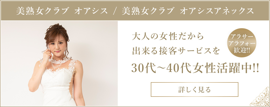 美熟女クラブ オアシス / 美熟女クラブ オアシスアネックス 30代〜40代女性活躍中!!