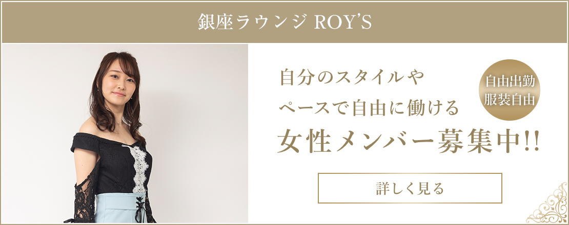 会員制ラウンジ ROY'S 女性メンバー募集中!!