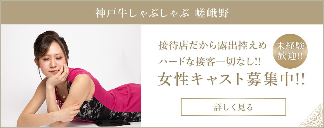 神戸牛しゃぶしゃぶ 嵯峨野 女性キャスト募集中!!