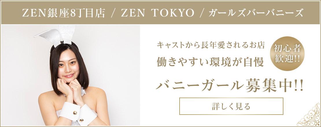 ZEN銀座8丁目店 / ZEN TOKYO / ワインバーバニーズ バニーガール募集中!!