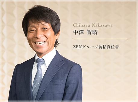 ZENグループ統括責任者 中澤 智春