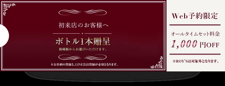 初来店のお客様へ シーバスリーガルボトル1本贈呈 Web予約限定 オールタイムセット料金1000円OFF